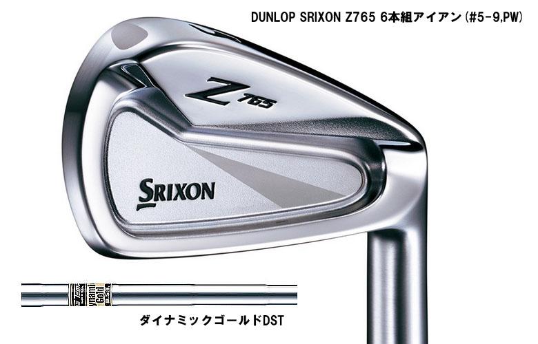 【★】DUNLOP SRIXON Z765 IRONダンロップ スリクソン Z765 アイアンダイナミックゴールド DST (S200) スチールシャフト【2016年モデル】6本組(#5-9,PW)