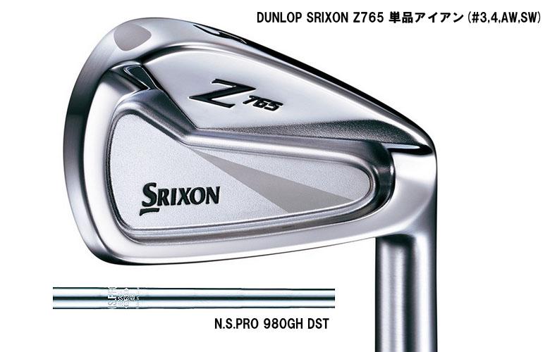 【★】DUNLOP SRIXON Z765 IRONダンロップ スリクソン Z765 アイアンN.S.PRO 980GH DST (S) スチールシャフト【2016年モデル】単品(#3,#4,AW,SW)