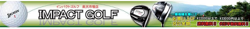 インパクトゴルフ:インパクトゴルフ/限定モデル、人気モデルもお値打ちに!