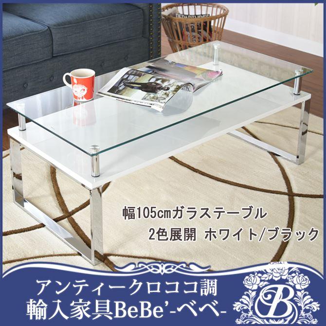 【送料無料】 センターテーブル テーブル ガラス ガラステーブル リビングテーブル おしゃれ モダン 高級 105 ホワイト ブラック 白 黒 スタイリッシュ