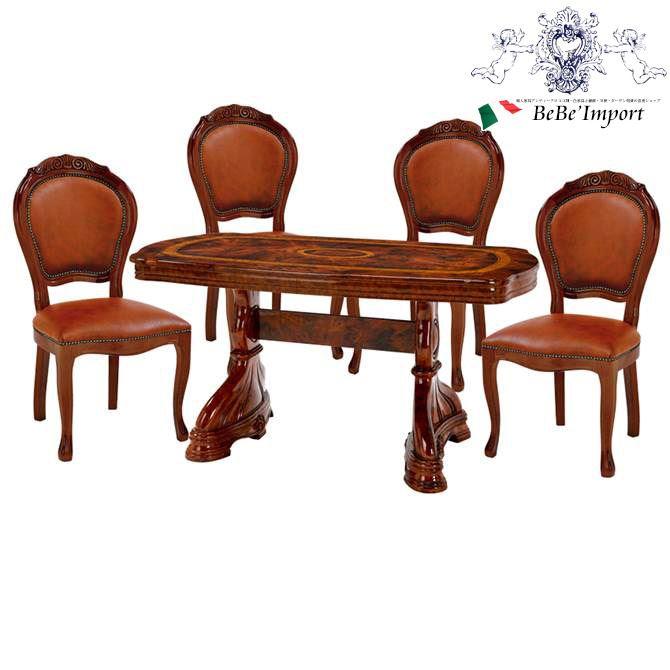 \43%OFF/ ダイニングテーブル145cm 5点セット 合皮チェア アマルフィ ブラウン 茶 イタリア家具 クラシック 猫脚 食卓 輸入家具 輸入 アンティーク ロココ調 送料無料 ヨーロピアン サルタレッリ社