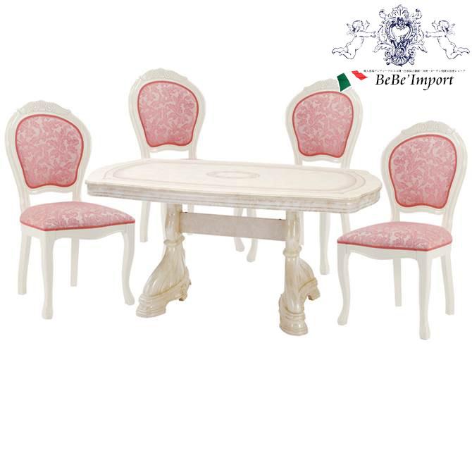 ■テーブルは展示品■ ダイニングテーブル145cm 5点セット ピンクファブリックチェアー アマルフィ 白 イタリア家具 クラシック 猫脚 食卓 輸入家具 輸入 アンティーク ロココ調 ヨーロピアン サルタレッリ社