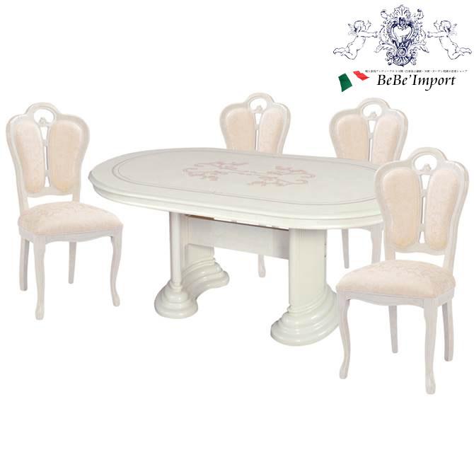 ダイニングテーブル175cm 5点セット ベージュファブリック フローレンス モダン パールホワイト 白 イタリア家具 クラシック 猫脚 食卓 輸入家具 輸入 アンティーク ロココ調 ヨーロピアン サルタレッリ社