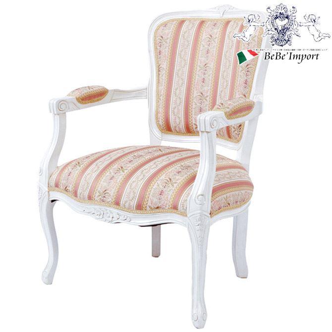 \30%OFF/ イタリア家具 フェイク フィオーレ ヨーロピアン Fiore アームチェアー ピンクストライプ アンティ-ク家具 アンティーク調 クラシック家具 イタリアン 家具 エレガント 彫刻家具 椅子 イス イタリア家具 イタリア