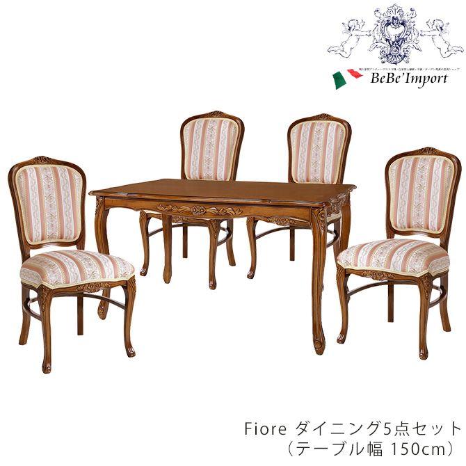 Fiore ダイニングテーブル150cm 5点セット ピンクストライプ ブラウン 茶 イタリア家具 スタイル フィオーレ クラシック 猫脚 食卓 輸入家具 輸入 アンティーク調 ヨーロピアン