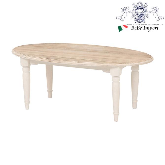 ヨーロピアン BROCANTE ブロカント テーブルOV WH(2101420100) アンティーク調 輸入家具 センターテーブル オーバル フレンチカントリー ナチュラル シャビーシック ホワイト 白 かわいい おしゃれ