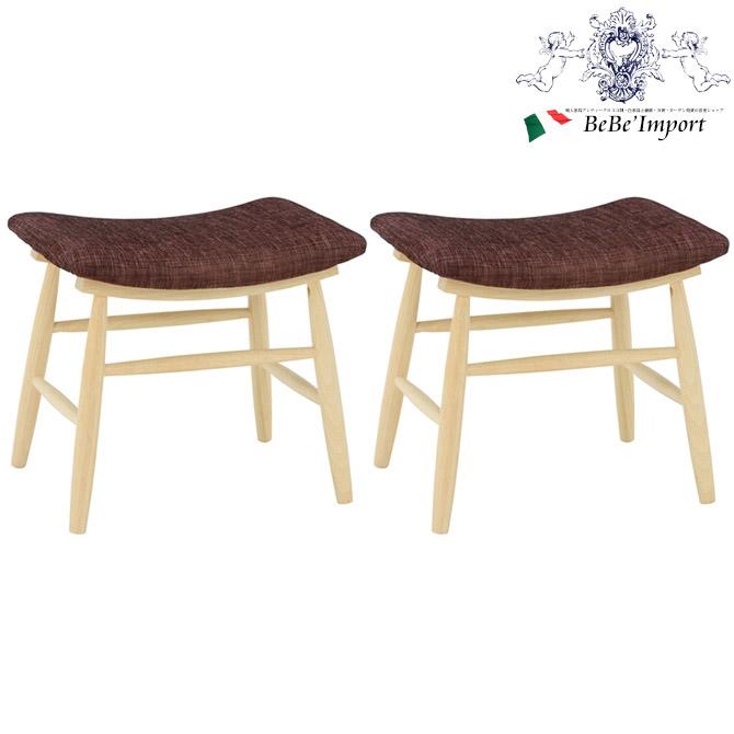 スツール(ナチュラル×ブラウン)2個セット(2090784700)輸入家具 インテリア家具 椅子 イス オットマン キッズチェアー モダン 北欧 おしゃれ かわいい ナチュラルベース ラバーウッド