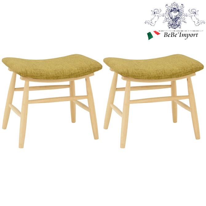 【送料無料】スツール(ナチュラル×グリーン)2個セット(2090784800)輸入家具 インテリア家具 椅子 イス オットマン キッズチェアー モダン 北欧 おしゃれ かわいい ナチュラルベース ラバーウッド