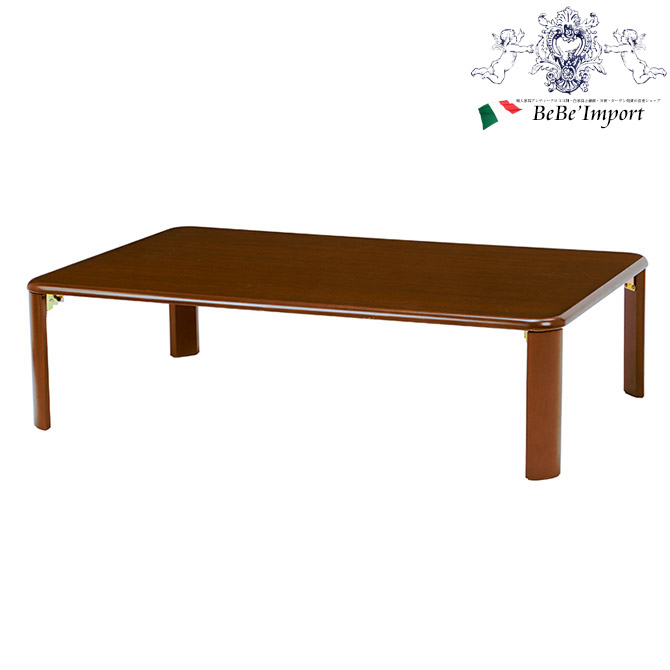 折れ脚テーブル 幅120(ダークブラウン)(2090827600) 輸入家具 インテリア家具 ローテーブル 補助テーブル おしゃれ シック シンプル リビング スクエアタイプ 角型 和室 洋室 コンパクト収納