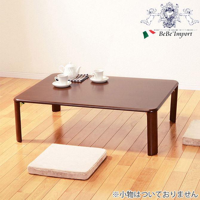 折れ脚テーブル 幅90(ダークブラウン)(2090827200) 輸入家具 インテリア家具 ローテーブル 補助テーブル おしゃれ シック シンプル リビング スクエアタイプ 角型 和室 洋室 コンパクト収納