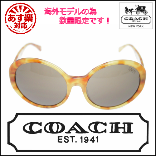 COACH コーチ アジアンフィッティング サングラス HC8046F 509273 Patty Amber Vintage Tortoise 【海外モデル】【在庫限り】