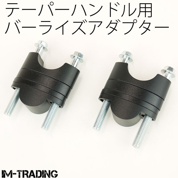 19-39mm up black frequent use DRZ50 DRZ70 DRZ400SM RMX250 ジェベル 250SB hustler for the bar rise adapter taper steering wheel