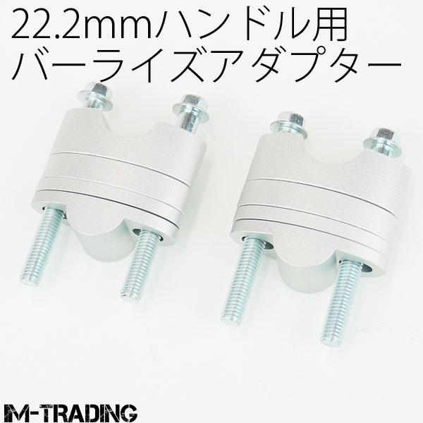 ハンドルをベストポジションに調節可能![カスタム][パーツ] バーライズアダプター 22.2mmハンドル用 19~39mmアップ 銀 アップハンキット 汎用 MT-25 MT-03 MT-07 FZ1 FAZER フェザー XJ6 XJR1300 FZ250 TDM900 SRX600 SCR950 FZR SR400 TW200 DT-1 TW225 SEROW250 セロー250 WR250R TRICKER トリッカー