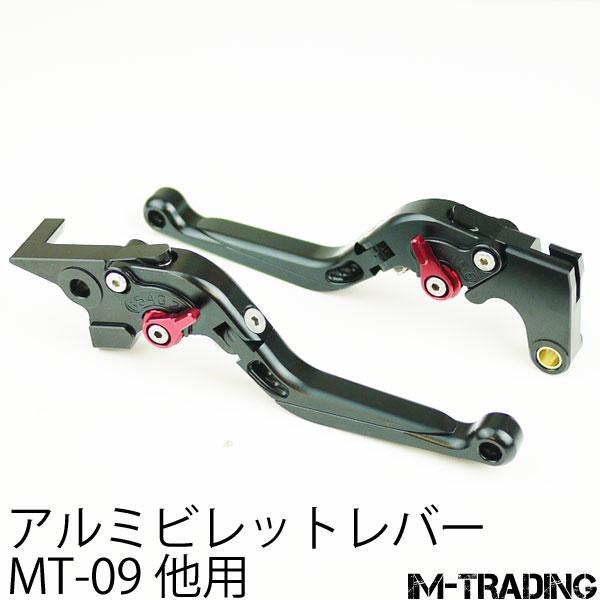 可倒式アルミビレットレバーR ブラック MT-07 MT-09 XSR700 XSR900 ABS FZ1-S FAZER FZ1-N
