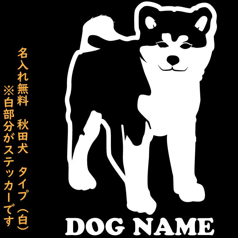 メール便対応商品 秋田犬 ネーム入れ無料 激安通販販売 白 情熱セール タイプ デザインカッティングステッカー
