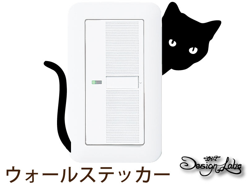 im-trading rakuten ichiba shop: black cat design cutting sticker
