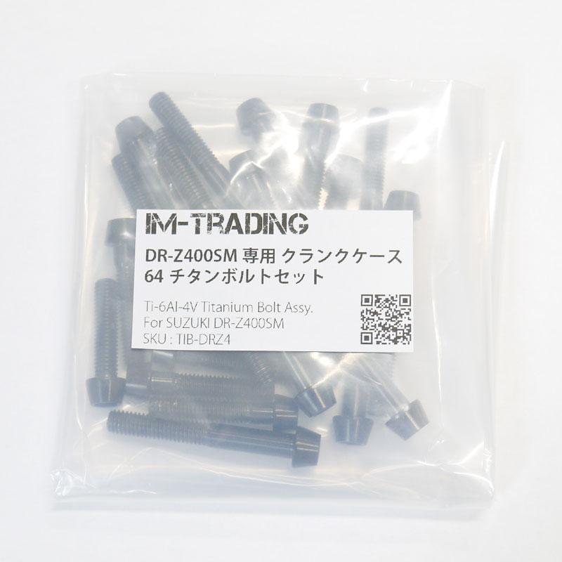 カスタム パーツ DRZ400S SM クランクケース用 64チタンボルトセット 黒 エンジンカバーボルト Ti-6Al-4V 高額売筋 ※アウトレット品 ブラック テーパーキャップ