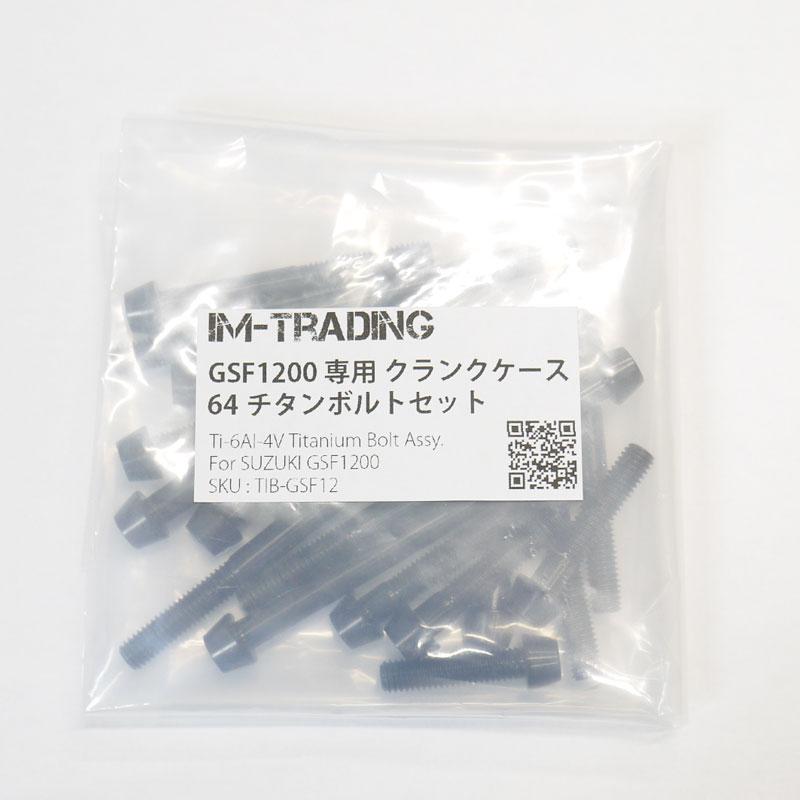 カスタム パーツ 高い素材 GS1200SS GSF1200 バンディット1200 クランクケース用 Ti-6Al-4V 人気ブランド多数対象 テーパーキャップ ブラック 64チタンボルトセット 黒 エンジンカバーボルト
