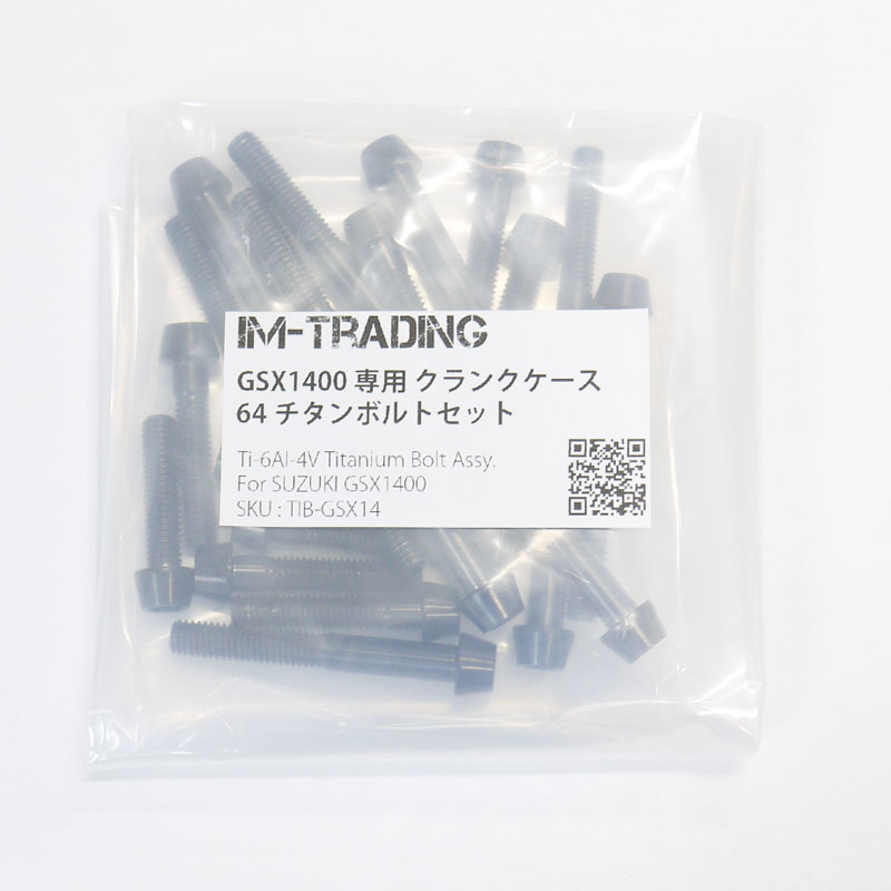 カスタム パーツ GSX1400 クランクケース用 64チタンボルトセット 激安通販 テーパーキャップ 黒 ブラック Ti-6Al-4V 通販 エンジンカバーボルト