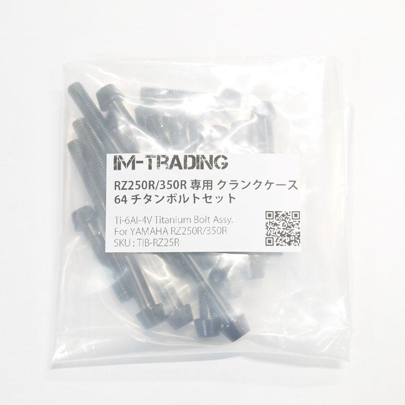 カスタム パーツ RZ250R 気質アップ RR 350R クランクケース用 黒 Ti-6Al-4V 64チタンボルトセット テーパーキャップ エンジンカバーボルト 全品送料無料 ブラック