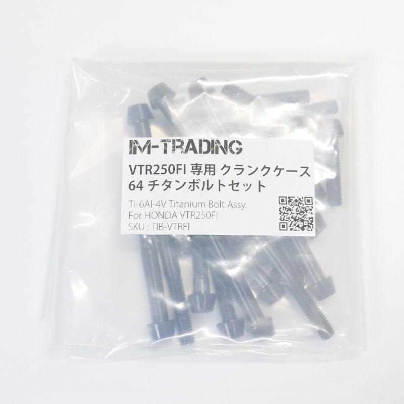 カスタム 販売期間 限定のお得なタイムセール パーツ VTR250FI クランクケース用 64チタンボルトセット ブラック 黒 新色 Ti-6Al-4V テーパーキャップ エンジンカバーボルト