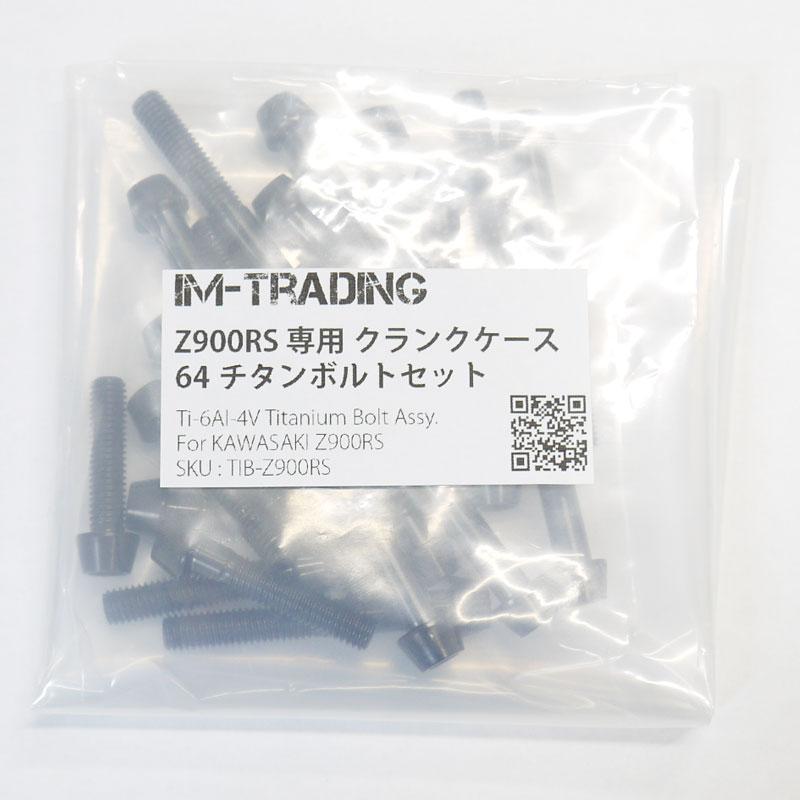 セール商品 カスタム パーツ Z900RS クランクケース用 64チタンボルトセット 高品質新品 Ti-6Al-4V テーパーキャップ エンジンカバーボルト ブラック 黒