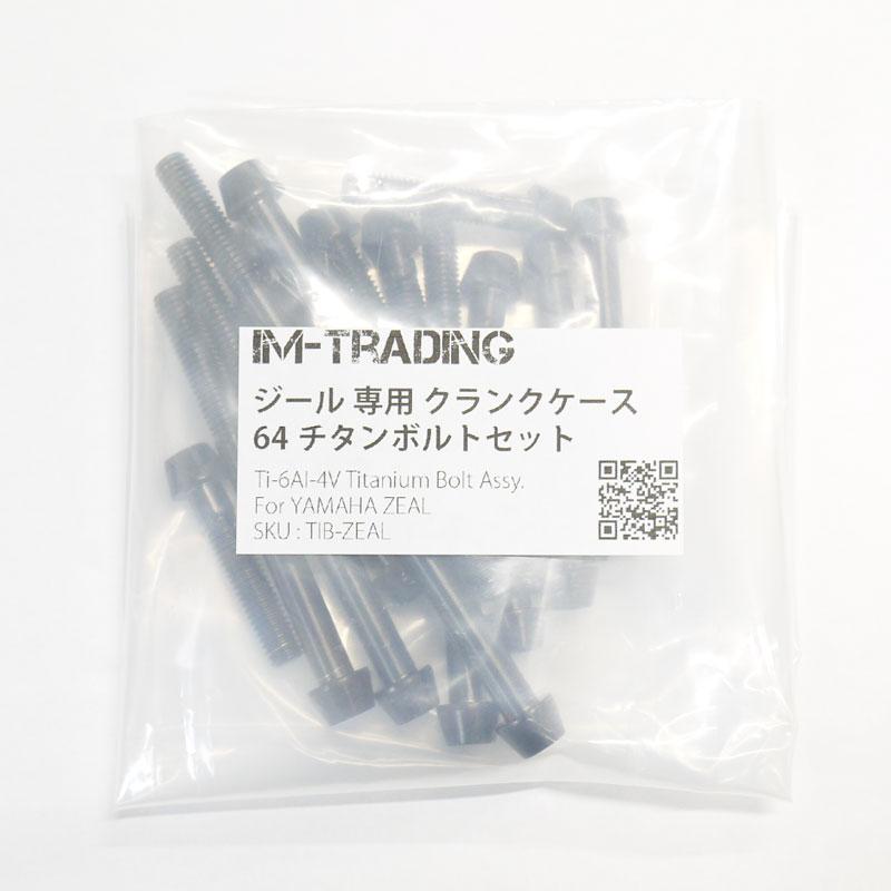 値下げ カスタム パーツ ジール ZEAL クランクケース用 64チタンボルトセット 黒 ブラック テーパーキャップ 激安通販販売 エンジンカバーボルト Ti-6Al-4V