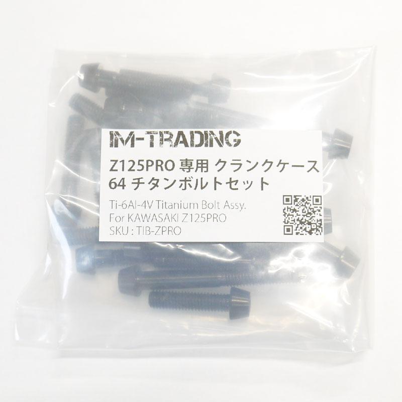 驚きの価格が実現 売買 カスタム パーツ Z125PRO クランクケース用 64チタンボルトセット Ti-6Al-4V ブラック テーパーキャップ 黒 エンジンカバーボルト