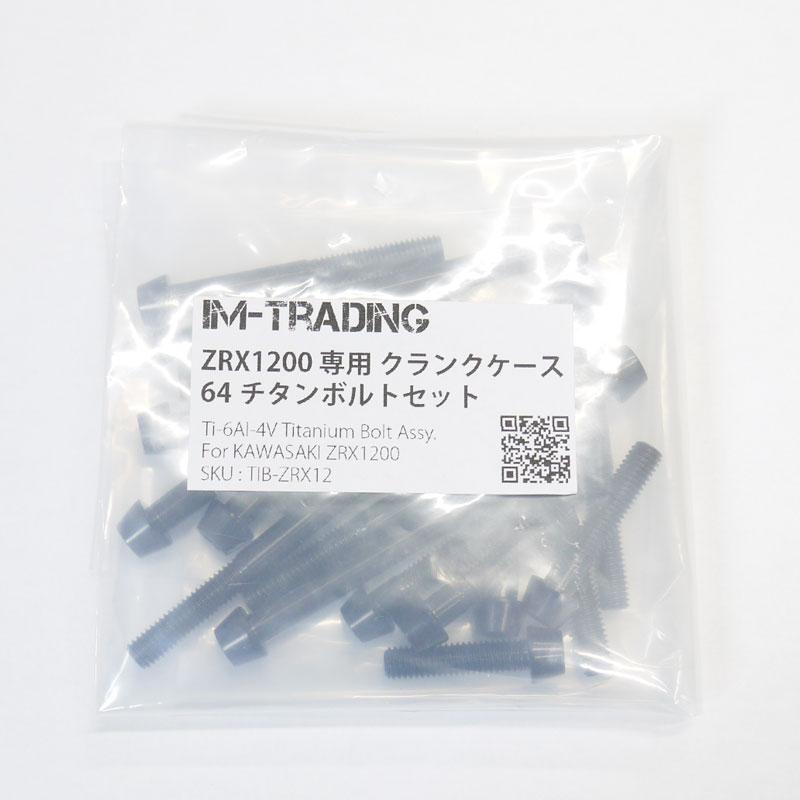 カスタム 激安通販 パーツ ZRX1200 DAEG ZRX1100 クランクケース用 ブラック 激安通販 エンジンカバーボルト Ti-6Al-4V 64チタンボルトセット 黒 テーパーキャップ