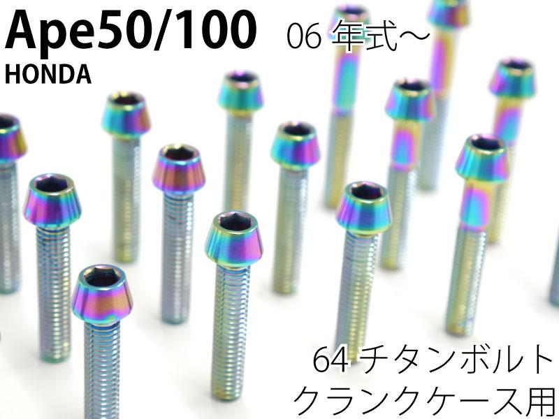 【海外輸入】 06年〜 エイプ50 100 クランクケース用 64チタンボルトセット テーパーキャップ 焼き色あり エンジンカバーボルト Ti-6Al-4V APE, JSPTOKAI 8cedfacf