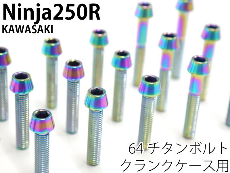 納得できる割引 ニンジャ250R クランクケース用 64チタンボルトセット テーパーキャップ 焼き色あり エンジンカバーボルト Ti-6Al-4V, ノミグン d4856caf
