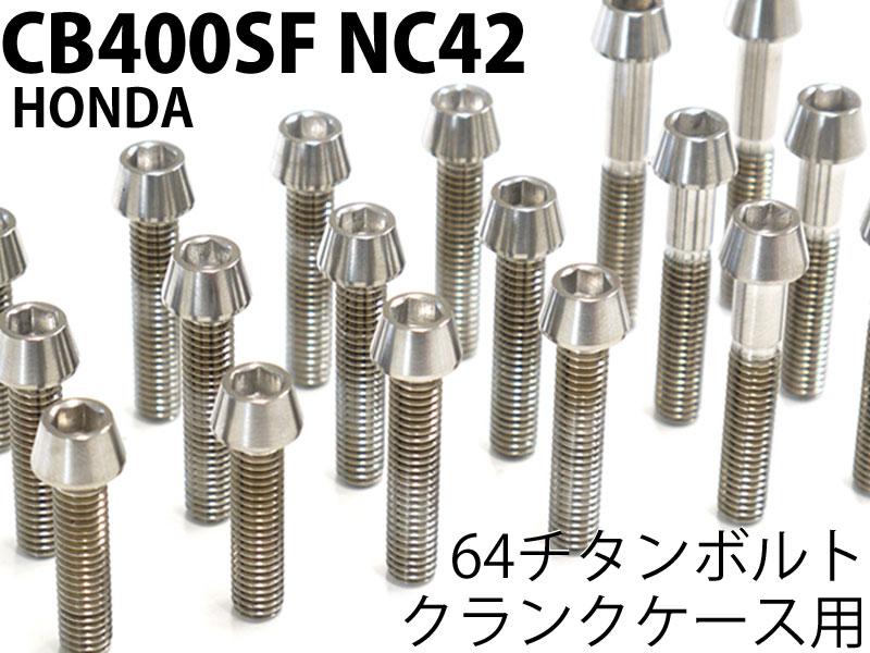 ショップ カスタム パーツ CB400SF CB400SB NC42 Ti-6Al-4V 焼き色無し 低価格化 64チタンボルトセット テーパーキャップ クランクケース用