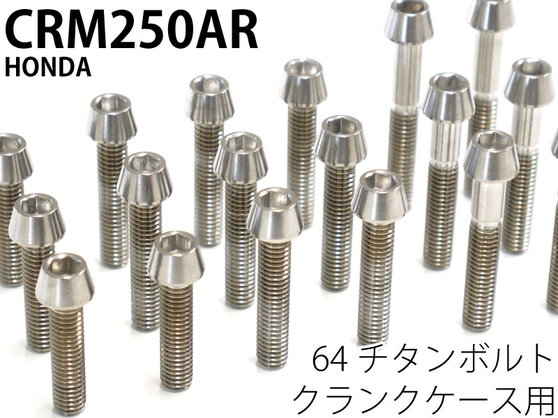 日本最大のブランド CRM250AR クランクケース用 焼き色なし 64チタンボルトセット テーパーキャップ CRM250AR 焼き色なし エンジンカバーボルト Ti-6Al-4V, チャイルドヴィーイクルズ:ae49a484 --- bibliahebraica.com.br