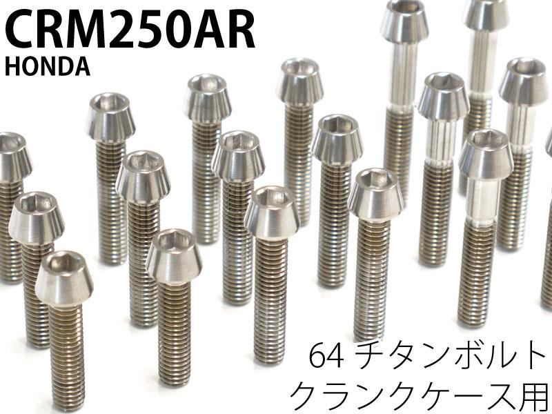 【SEAL限定商品】 CRM250AR クランクケース用 64チタンボルトセット 焼き色なし テーパーキャップ 焼き色なし エンジンカバーボルト Ti-6Al-4V CRM250AR Ti-6Al-4V, Rack World:6d4892e8 --- canoncity.azurewebsites.net