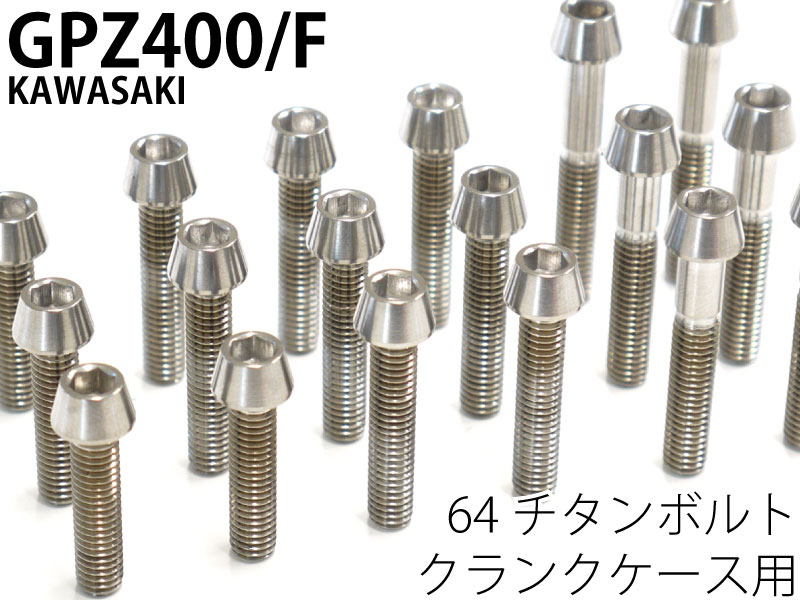 Engine cover bolt Ti-6Al-4V which there is no 64 titanium bolt set taper  cap firing color for the GPZ400/F crankcase in