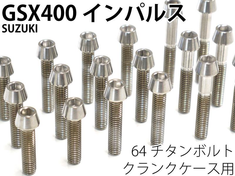 カスタム パーツ GSX400インパルス クランクケース用 64チタンボルトセット エンジンカバーボルト 焼き色なし 安売り Ti-6Al-4V テーパーキャップ 日本メーカー新品