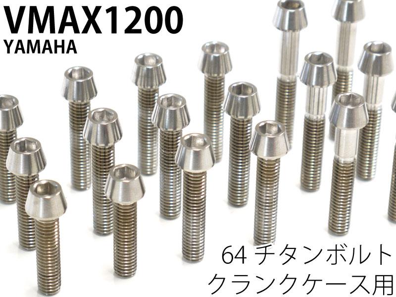正規認証品 新規格 カスタム パーツ VMAX1200 クランクケース用 64チタンボルトセット Ti-6Al-4V テーパーキャップ エンジンカバーボルト 焼き色なし [宅送]