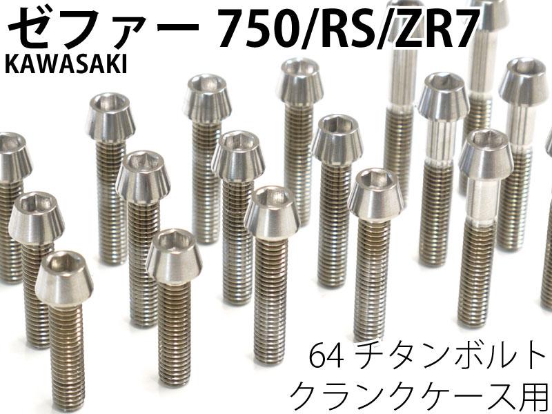 新しく着き ゼファー750/RS 焼き色なし/ZR7 クランクケース用 64チタンボルトセット テーパーキャップ 焼き色なし Ti-6Al-4V エンジンカバーボルト Ti-6Al-4V, E-あみSHOP:54d965fe --- konecti.dominiotemporario.com