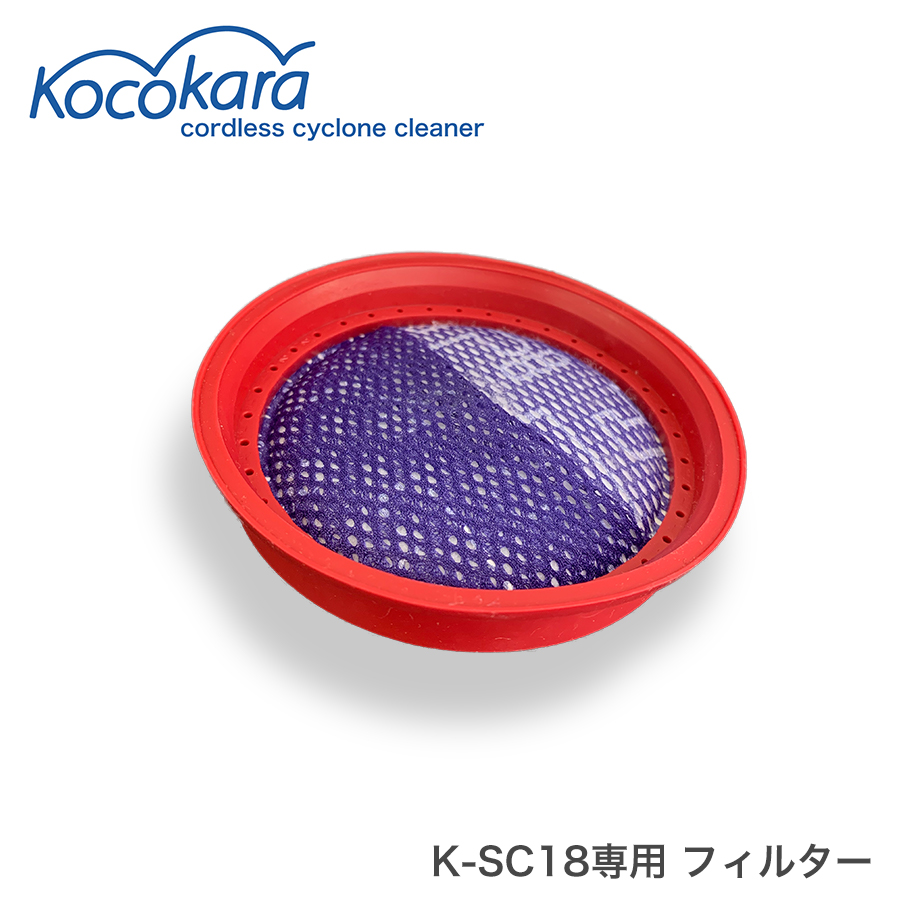 Kocokara  コードレス サイクロンクリーナー フィルター K-SC18 専用フィルター
