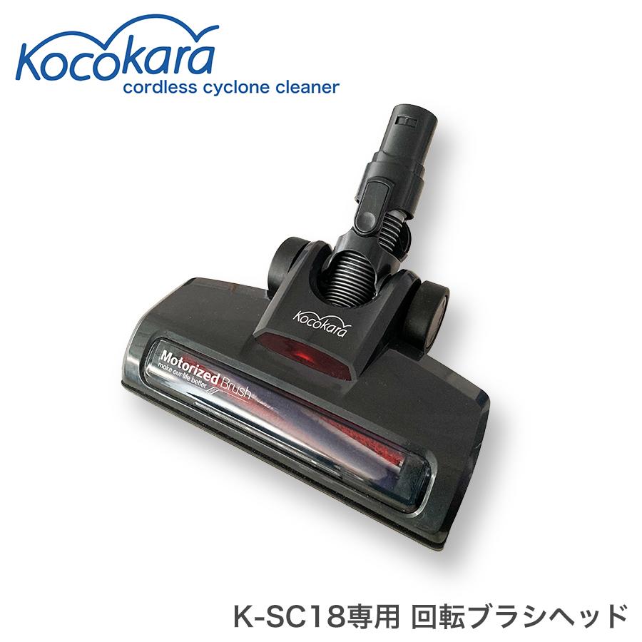 Kocokara 18%OFF K-SC18 専用アタッチメント サイクロンクリーナー 回転ブラシヘッド コードレス ☆国内最安値に挑戦☆