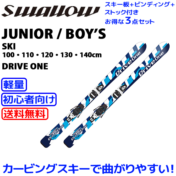 SALE/セール【送料無料】swallow/スワローキッズ/ジュニア/ボーイズ/スキー板/ビンディング付きDRIVE ONE+LOOK TEAM-4