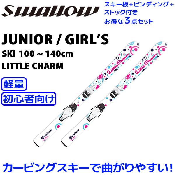 SALE/セール【送料無料】swallow/スワローキッズ/ジュニア/ガールズ/スキー板/ビンディング付きLITTLE CHARM+LOOK TEAM-4