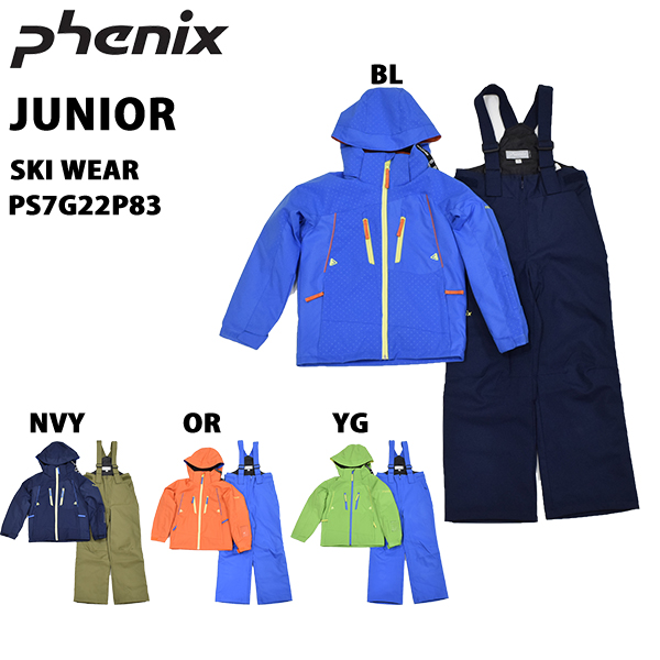 【送料無料】フェニックス phenix スキーウェア上下 ジュニア Mush Boy's Two-piece PS7G22P83 あす楽対応_北海道 雪遊び