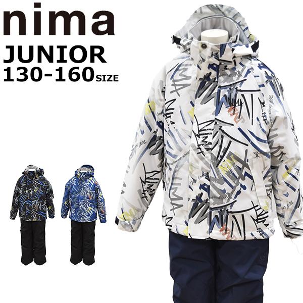 スキーウェア キッズ ジュニア 上下セット 130 140 150 160 雪遊び ニーマ nima サイズ調整 男の子 女の子 ボーイズ ガールズ JR-9005 あす楽対応_北海道