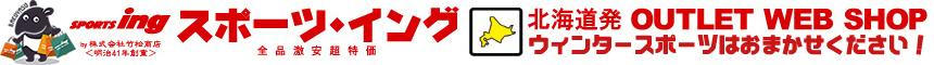 爆安のスポーツ・イング:ウィンタースポーツ&スポーツウェアのアウトレットショップ