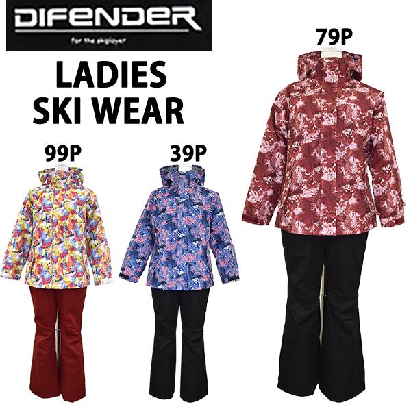 SALE/セール【送料無料】difender/ディフェンダーレディーススキーウェア上下WS-8452【あす楽対応_北海道】