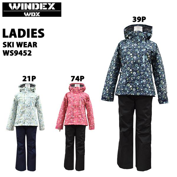 SALE セール【送料無料】windex ウインデックス スキーウェア レディース スノーウェア 上下セット WS-9452【あす楽対応_北海道】