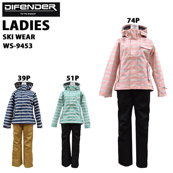 SALE セール difender ディフェンダー レディーススキーウェア スノーウェア 上下セット WS-9453【あす楽対応_北海道】