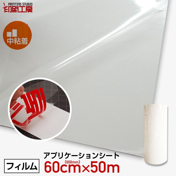 【中粘着】転写シート600mm×50m(アプリケーションシート)【印刷工房】【5千円以上で送料無料】