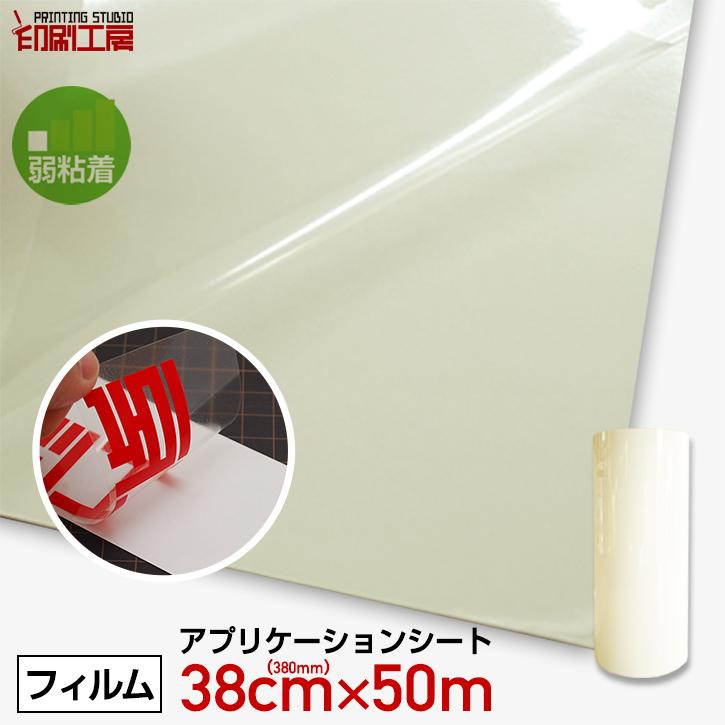 【弱粘着】転写シート380mm×50m(アプリケーションシート)【印刷工房】【5千円以上で送料無料】